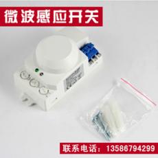 配燈用微波感應器W02-A