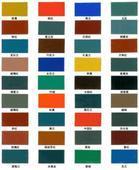 重庆优质彩瓦漆便宜彩瓦漆
