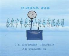 YZ-5型油压枕 液压枕