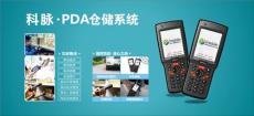 廈門易贏勝-科脈移動PDA倉儲系統