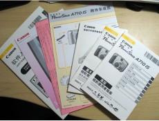 關于紙張和印刷的選擇