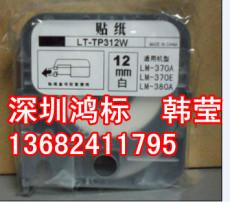 日本进口标签打号机MAX国产贴纸CH-TP312W