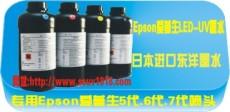 供應廣州市海珠區/EPSON-LED-UV專用墨水