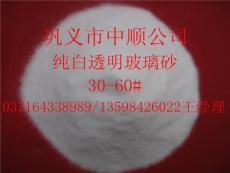 厂家直销质优价廉喷砂用透明白色玻璃砂