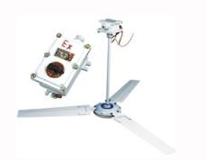 供应浙江CBDS 防爆吊扇 电风扇 排风设备