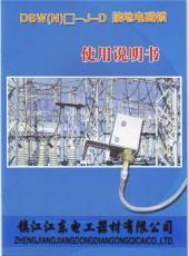DSW N -J-D接地电磁锁