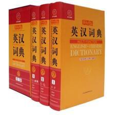 廣東哪里英漢詞典圖書最優惠