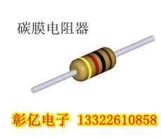 碳膜電阻 碳膜電阻廠家 碳膜電阻圖片