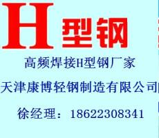 新疆高频焊接H型钢