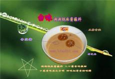 台湾涮涮吧 专用 麻酱蘸料 火锅麻酱蘸料 技术转让