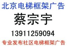 專業發布北京電梯框架廣告招商電話