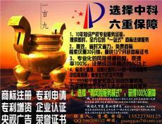 注冊商標申請專利為什么選擇北京代理機構
