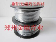 電機 變壓器行業用銅鋁藥芯焊絲
