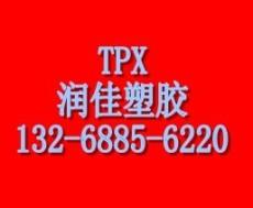 TPX日本三井化學MX002塑膠原料