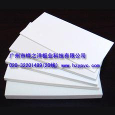 廣州最新pvc發泡環保板材