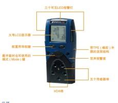有機物揮發濃度超標報警器PHD6
