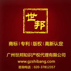 广州市著名商标认定