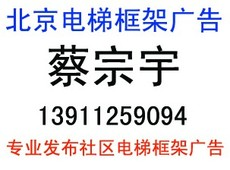 發布北京電梯框架廣告咨詢電話