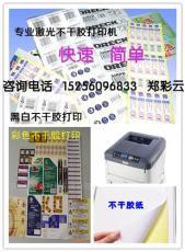 新型激光不干胶标签打印机走纸顺畅 不卡纸
