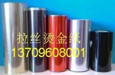 濟南青島電化鋁 燙金紙 燙金膜 燙金耗材