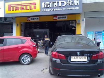 锦江区倍耐力轮胎 米其林轮胎指定销售点