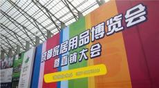 2013冬季成都家博會展位