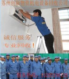上海拆除酒店中央空调冷冻机回收