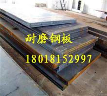 供應 大量耐磨復合鋼板