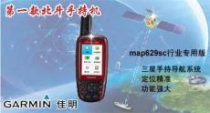 佳明北斗新品GPS629sc 北斗+GPS+CLONASS