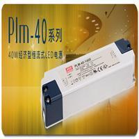 供應明緯40W AC/DC LED電源