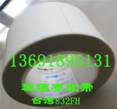 玻璃布膠帶832FH 臺灣一級代理