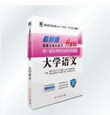 2014福建专升本考试用书大学语文教材