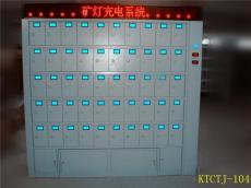 礦燈智能管理充電柜KTCTJ-104