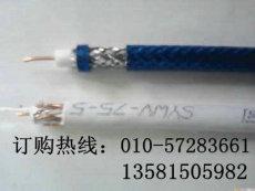 SYWV75-5高清閉路線-數字電視線