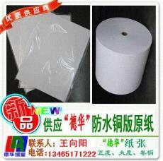 供应防水铜版原纸 水转移印花原纸 双胶纸