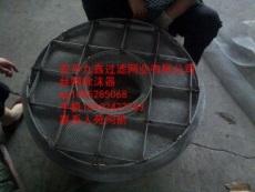 嵌入式丝网除沫器除雾器