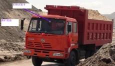 KENAO煤礦車輛RFID智能管理系統