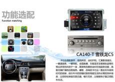 郑州卡仕达雪铁龙C5DVD导航CA140-T