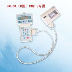 pm2.5粉塵儀檢測儀首選型號pc-3a b