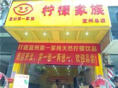 广西柠檬茶 广西柠檬茶加盟 柠檬家族加盟