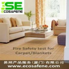 16CFR1630地毯美国防火测试