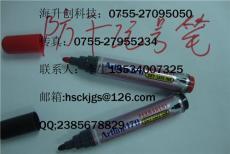 防干油性記號筆