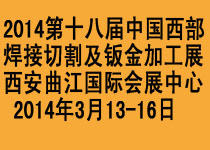 2014第十八屆中國西部焊接切割與鈑金加工展