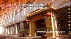 字画在上海哪家拍卖公司比较好