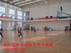 室内篮球实木地板厂家批发