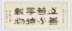 韓北海書法作品