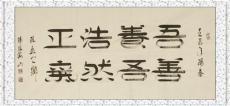 韓北海隸書作品