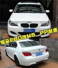 寶馬5系 520 523 525 Li E60改裝M5款包圍