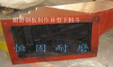 水泥厂用耐磨料槽