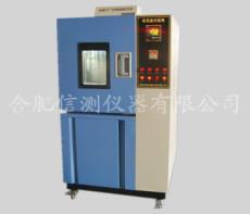 合肥高低溫試驗箱/高低溫交變試驗箱